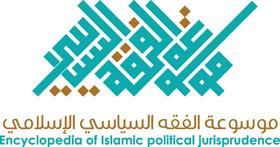 موسوعة الفقة السياسي الإسلامي